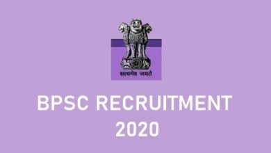 BPSC Recruitment 2020 All details vacancies in BPSC for APO