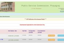 UPPSC Recruitment 2021 For Various Posts Vacancies, Last Date, Application Fee & Other Details